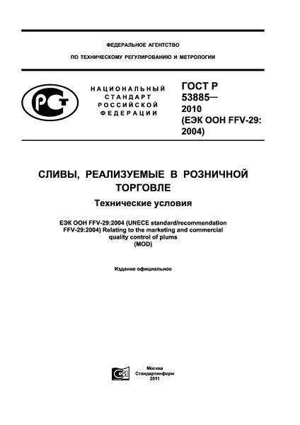 ГОСТ Р 53885-2010 Сливы, реализуемые в розничной торговле. Технические условия