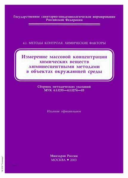 МУК 4.1.1265-03 Измерение массовой концентрации формальдегида флуориметрическим методом в пробах питьевой воды и воды поверхностных и подземных источников водопользования