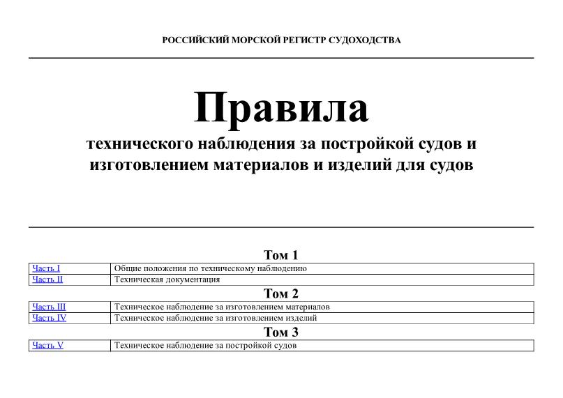 НД 2-020101-040 Правила технического наблюдения за постройкой судов и изготовлением материалов и изделий для судов (редакция 2013 года)