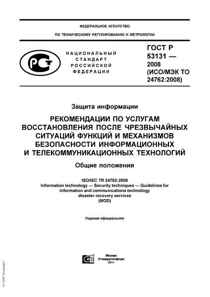 ГОСТ Р 53131-2008 Защита информации. Рекомендации по услугам восстановления после чрезвычайных ситуаций функций и механизмов безопасности информационных и телекоммуникационных технологий. Общие положения