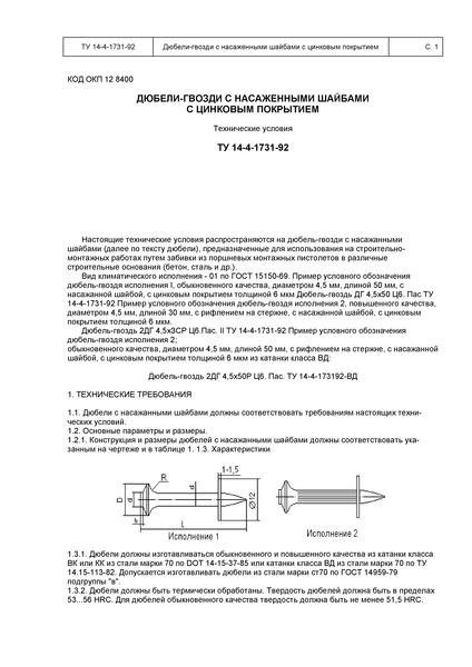 ТУ 14-4-1731-92 Дюбели-гвозди с насаженными шайбами с цинковым покрытием. Технические условия