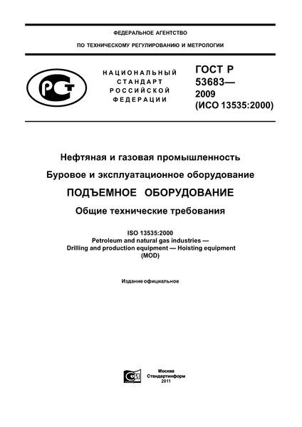 ГОСТ Р 53683-2009 Нефтяная и газовая промышленность. Буровое и эксплуатационное оборудование. Подъемное оборудование. Общие технические требования