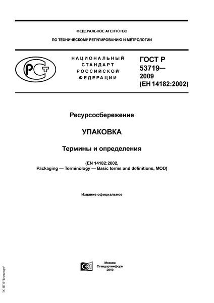 ГОСТ Р 53719-2009 Ресурсосбережение. Упаковка. Термины и определения