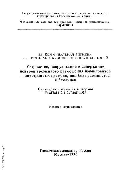 СанПиН 2.1.2/3041-96 Устройство, оборудование и содержание центров временного размещения иммигрантов - иностранных граждан, лиц без гражданства и беженцев