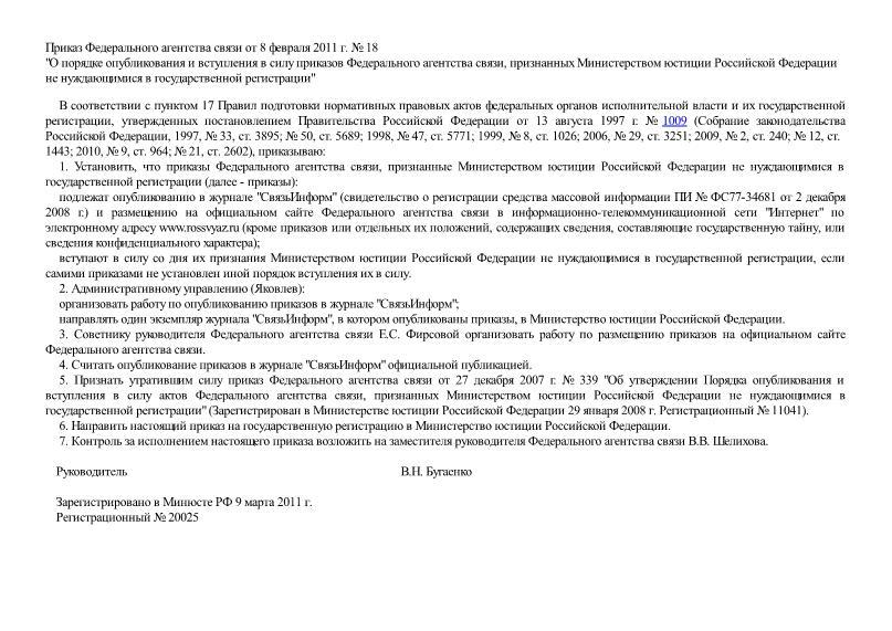 Приказ 18 О порядке опубликования и вступления в силу приказов Федерального агентства связи, признанных Министерством юстиции Российской Федерации не нуждающимися в государственной регистрации