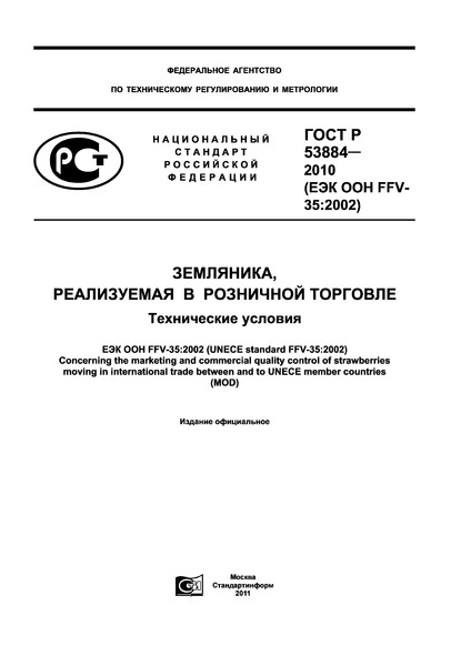 ГОСТ Р 53884-2010 Земляника, реализуемая в розничной торговле. Технические условия