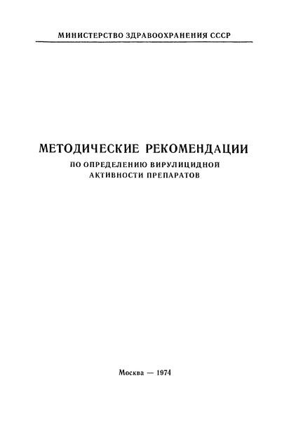 МР 1119-73 Методические рекомендации по определению вирулицидной активности препаратов