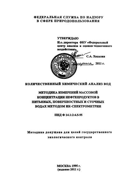 ПНД Ф 14.1:2:4.5-95 Количественный химический анализ вод. Методика измерений массовой концентрации нефтепродуктов в питьевых, поверхностных и сточных водах методом ИК-спектрометрии