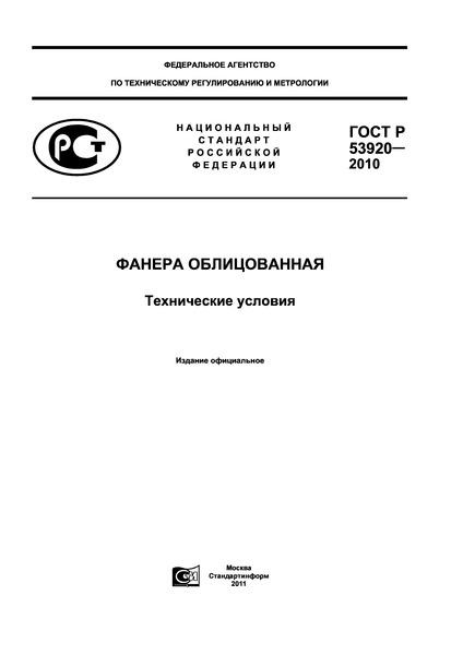 ГОСТ Р 53920-2010 Фанера облицованная. Технические условия