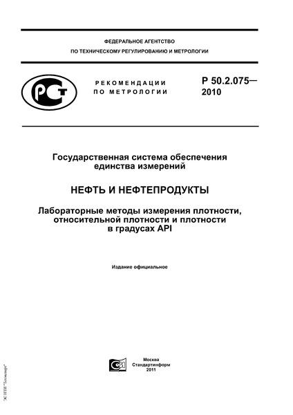Р 50.2.075-2010 Государственная система обеспечения единства измерений. Нефть и нефтепродукты. Лабораторные методы измерения плотности, относительной плотности и плотности в градусах API