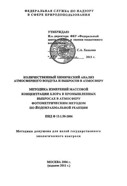 ПНД Ф 13.1.50-2006 Количественный химический анализ атмосферного воздуха и выбросов в атмосферу. Методика измерений массовой концентрации хлора в промышленных выбросах в атмосферу фотометрическим методом по йодокрахмальной реакции
