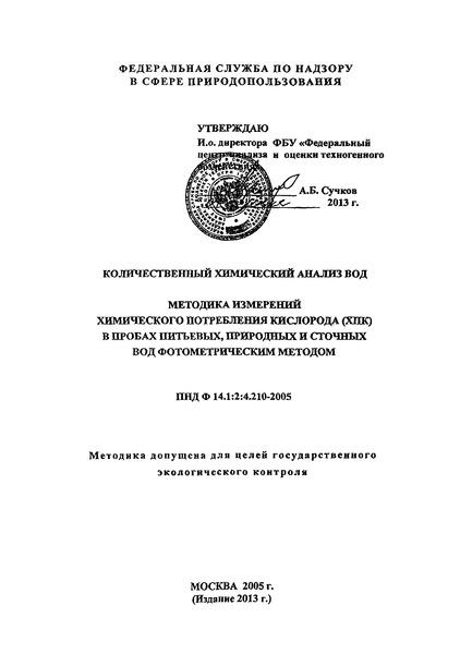 ПНД Ф 14.1:2:4.210-05 Количественный химический анализ вод. Методика измерений химического потребления кислорода (ХПК) в пробах питьевых, природных и сточных вод фотометрическим методом