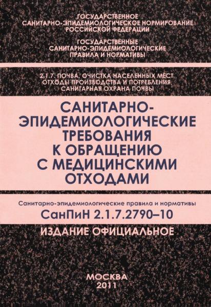 СанПиН 2.1.7.2790-10 Санитарно-эпидемиологические требования к обращению с медицинскими отходами