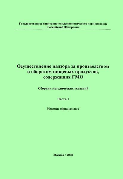 МУК 4.2.2304-07 Методы идентификации и количественного определения генно-инженерно-модифицированных организмов растительного происхождения