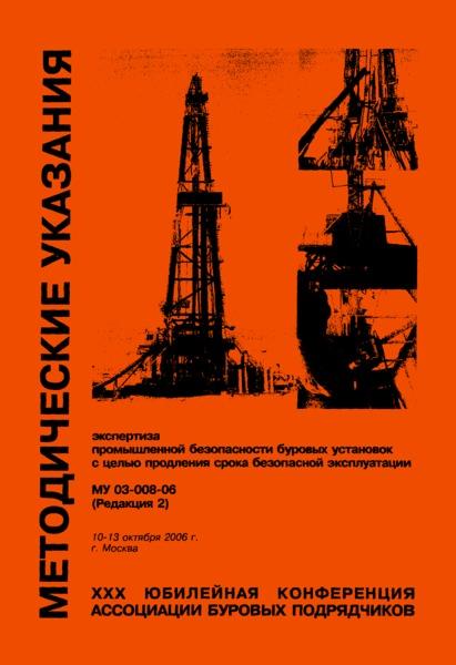 МУ 03-008-06 Методические указания по экспертизе промышленной безопасности буровых установок с целью продления срока безопасной эксплуатации