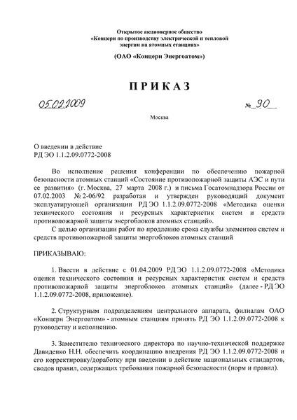 РД ЭО 1.1.2.09.0772-2008 Методика оценки технического состояния и ресурсных характеристик систем и средств противопожарной защиты энергоблоков атомных станций