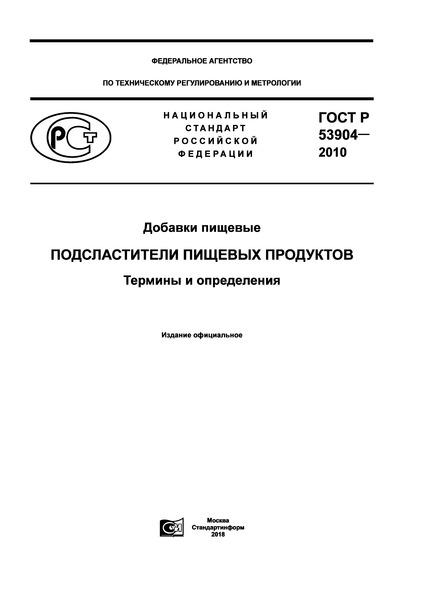 ГОСТ Р 53904-2010 Добавки пищевые. Подсластители пищевых продуктов. Термины и определения