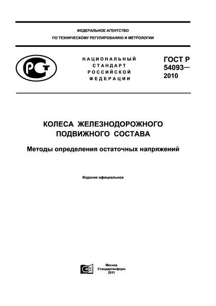 ГОСТ Р 54093-2010 Колеса железнодорожного подвижного состава. Методы определения остаточных напряжений
