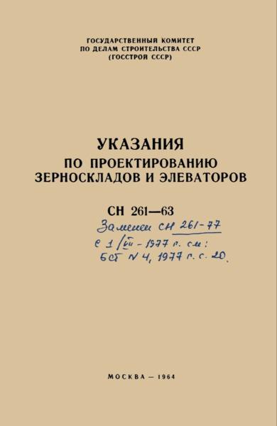СН 261-63 Указания по проектированию зерноскладов и элеваторов