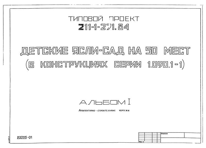 Типовой проект 211-1-271.84 Альбом I. Архитектурно-строительные чертежи