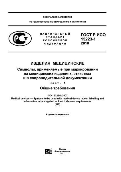 ГОСТ Р ИСО 15223-1-2010 Изделия медицинские. Символы, применяемые при маркировании на медицинских изделиях, этикетках и в сопроводительной документации. Часть 1. Общие требования