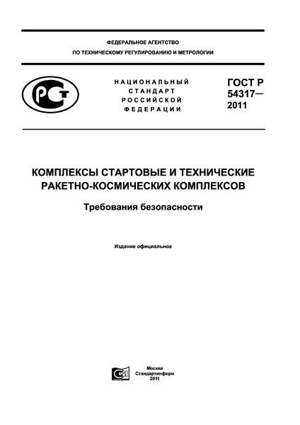 ГОСТ Р 54317-2011 Комплексы стартовые и технические ракетно-космических комплексов. Требования безопасности