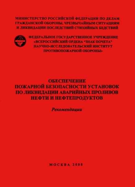 Рекомендации  Обеспечение пожарной безопасности установок по ликвидации аварийных проливов нефти и нефтепродуктов.Рекомендации
