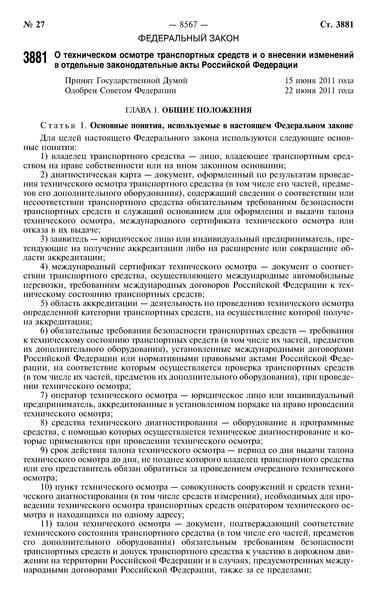 Федеральный закон 170-ФЗ О техническом осмотре транспортных средств и о внесении изменений в отдельные законодательные акты Российской Федерации