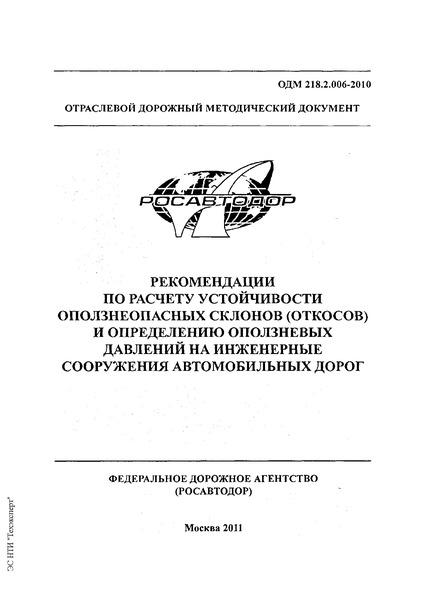 ОДМ 218.2.006-2010 Рекомендации по расчету устойчивости оползнеопасных склонов (откосов) и определению оползневых давлений на инженерные сооружения автомобильных дорог