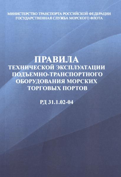 РД 31.1.02-04 Правила технической эксплуатации подъемно-транспортного оборудования морских торговых портов