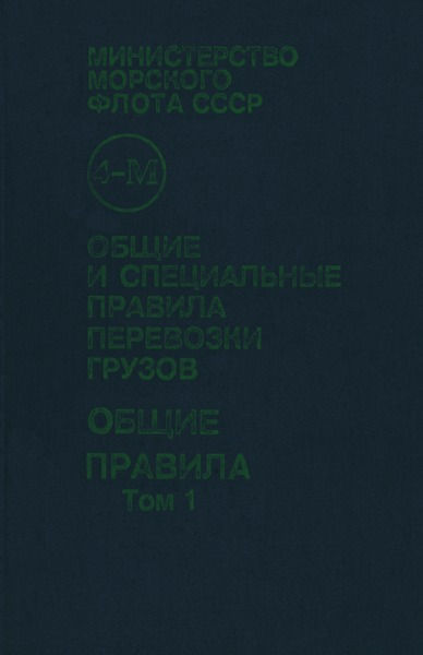 РД 31.10.17-89 Правила розыска грузов и багажа в пароходствах и портах Минморфлота СССР
