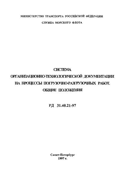 РД 31.40.21-97 Система организационно-технологической документации на процессы погрузочно-разгрузочных работ. Общие положения