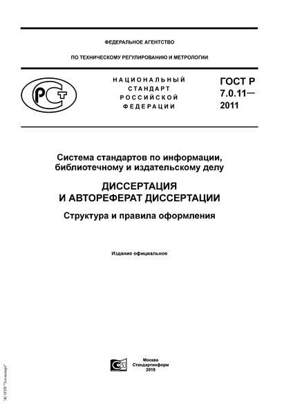 ГОСТ Р  ГОСТ Р 7 0 11 2011 Система стандартов по информации библиотечному и издательскому делу Диссертация и автореферат диссертации