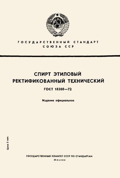 Спирт этиловый гост 18300-72.
