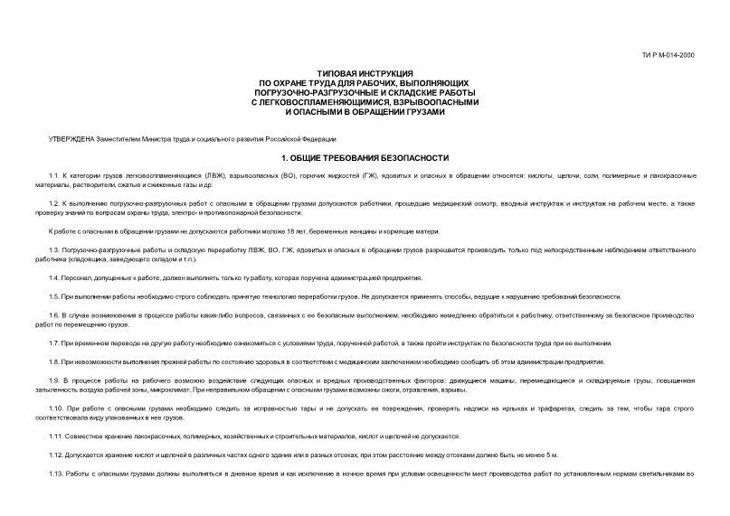 Инструкция по охране труда для беременных женщин 64