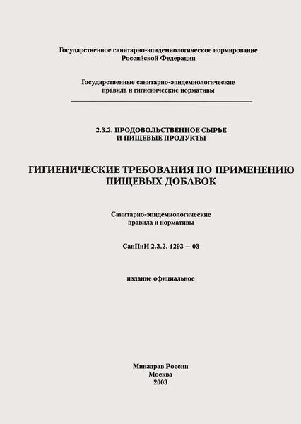 СанПиН 2.3.2.1293-03 Гигиенические требования по применению пищевых добавок