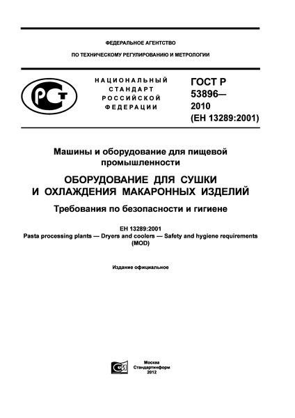 ГОСТ Р 53896-2010  Машины и оборудование для пищевой промышленности. Оборудование для сушки и охлаждения макаронных изделий. Требования по безопасности и гигиене