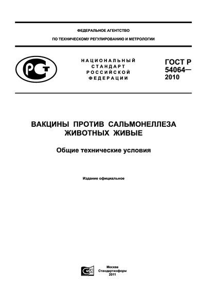 ГОСТ Р 54064-2010  Вакцины против сальмонеллеза животных живые. Общие технические условия