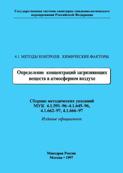 МУК 4.1.618-96  Методические указания по хромато-масс-спектрометрическому определению летучих органических веществ в атмосферном воздухе