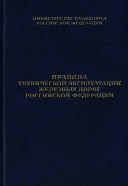 Приказ 286 Правила технической эксплуатации железных дорог Российской Федерации