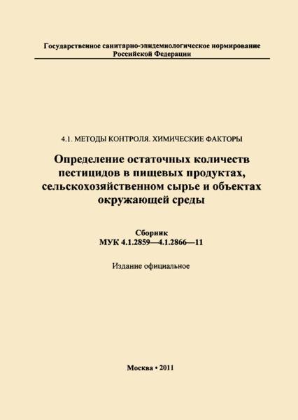 МУК 4.1.2861-11  Определение остаточных количеств Цимоксанила в томатном соке методом газожидкостной хроматографии