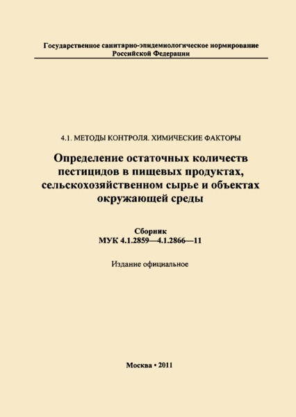 МУК 4.1.2864-11  Методика измерений остаточных количеств Тиабендазола в семенах и в масле рапса методом высокоэффективной жидкостной хроматографии