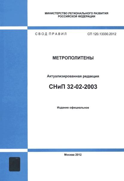 СП 120.13330.2012  Метрополитены