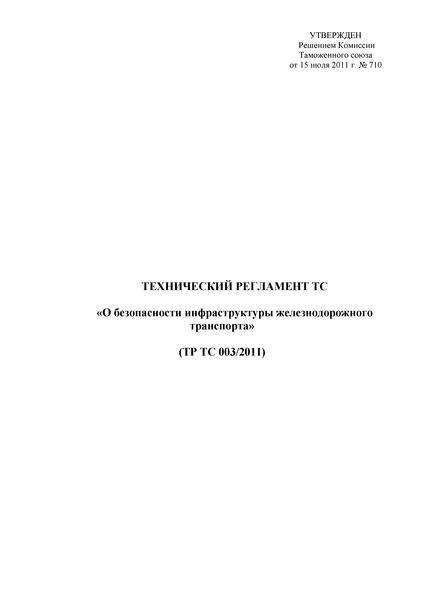 Технический регламент Таможенного союза 003/2011 О безопасности инфраструктуры железнодорожного транспорта
