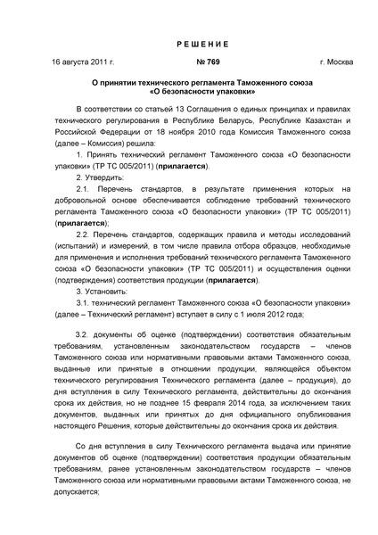 """Решение 769  О принятии технического регламента Таможенного союза """"О безопасности упаковки"""""""