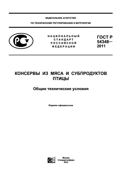 ГОСТ Р 54348-2011  Консервы из мяса и субпродуктов птицы. Общие технические условия