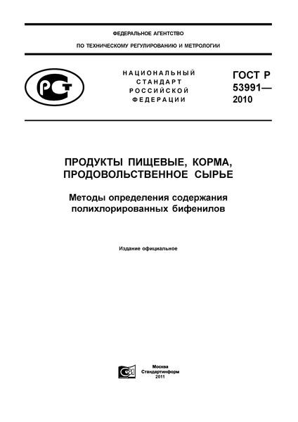 ГОСТ Р 53991-2010  Продукты пищевые, корма, продовольственное сырье. Методы определения содержания полихлорированных бифенилов