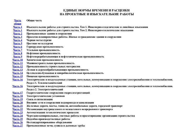 ЕНИР КАЗАХСТАН СКАЧАТЬ БЕСПЛАТНО
