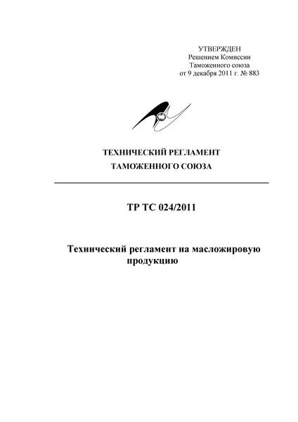 Технический регламент Таможенного союза 024/2011  Технический регламент на масложировую продукцию