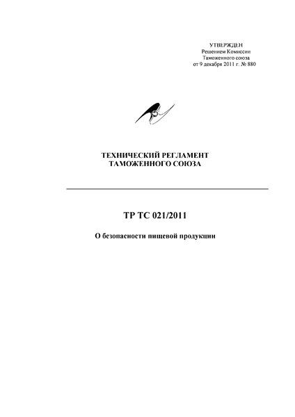 Технический регламент Таможенного союза 021/2011  О безопасности пищевой продукции